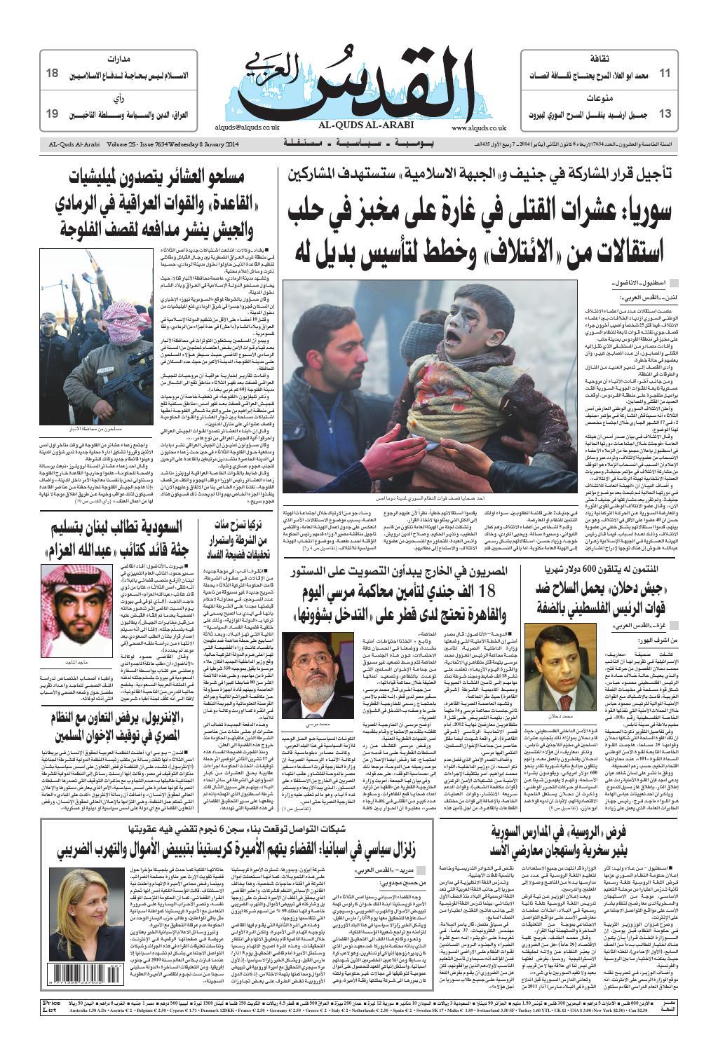 237b44656 صحيفة القدس العربي , الأربعاء 08.01.2014 by مركز الحدث - issuu