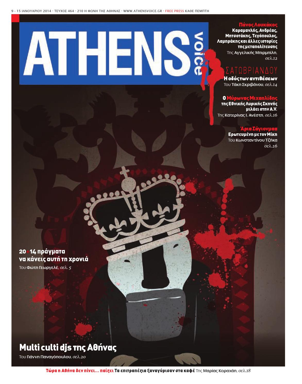 ab0e272aa6 Athens Voice 464 by Athens Voice - issuu