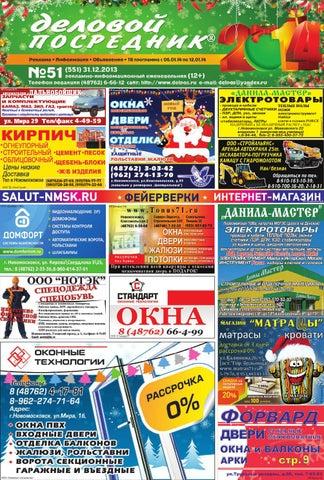 037e4ee71265 Деловой посредник № 51 by Rustam Abdullayev - issuu