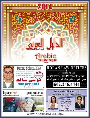 4e628353847b0 Arabic Yellow Pages 2014 الدليل العربي by Arabesque Media   Breek ...