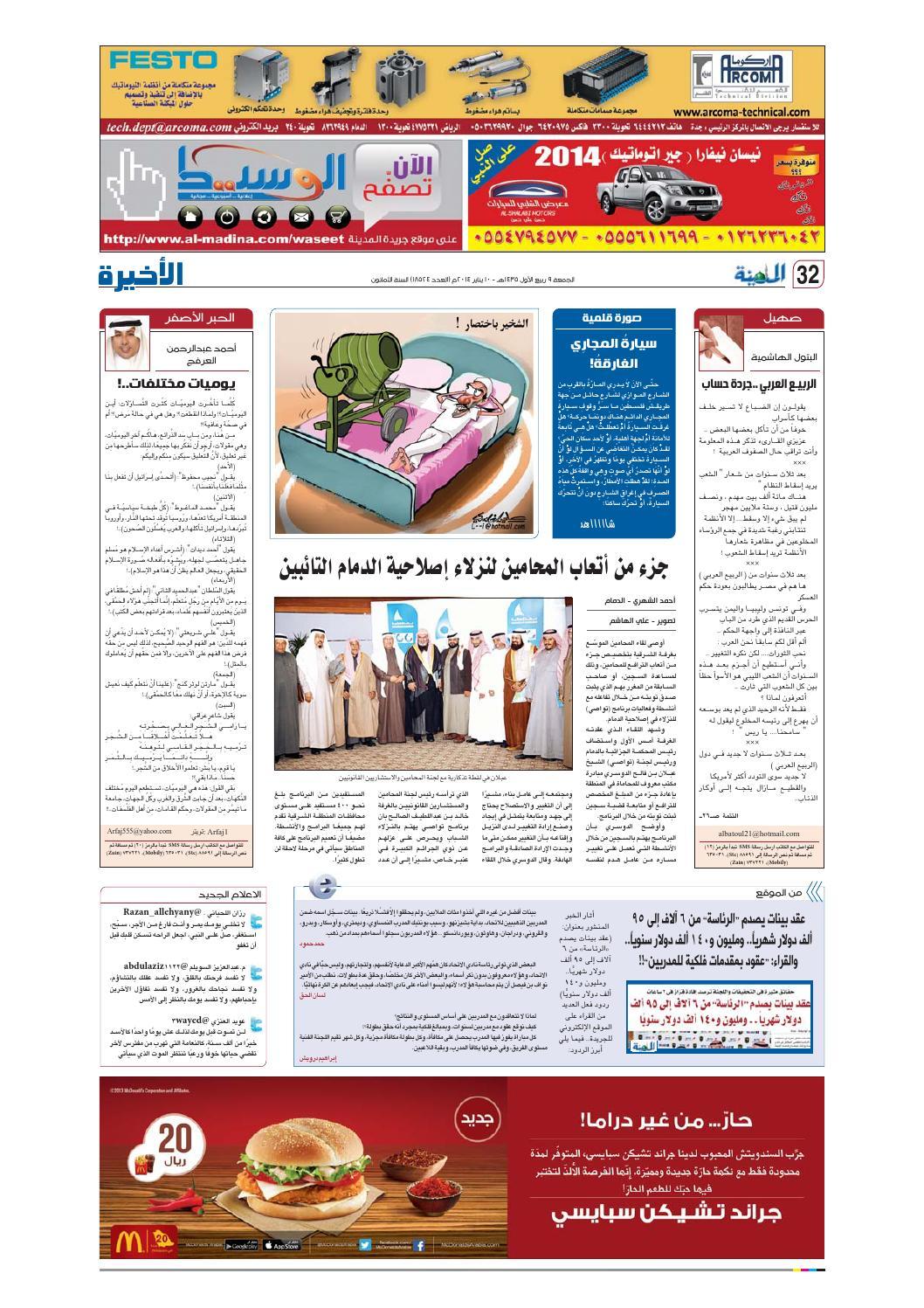 56efddf6acf4a Madina 20140110 by Al-Madina Newspaper - issuu