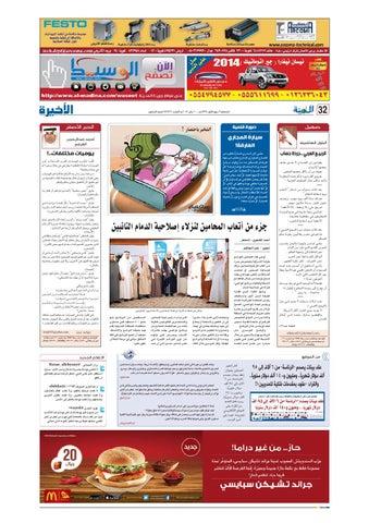 44ffb78592c18 Madina 20140110 by Al-Madina Newspaper - issuu