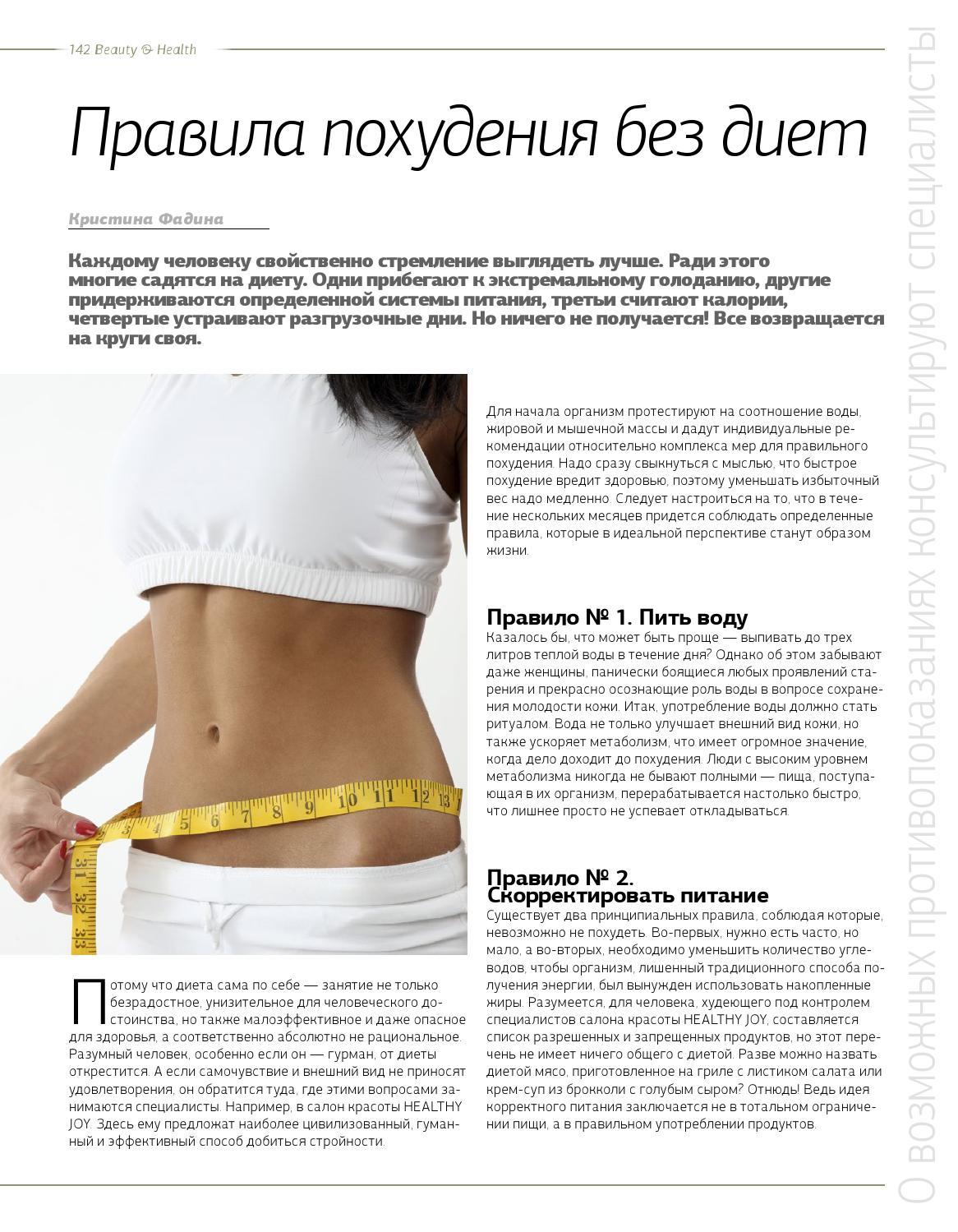 Как Легко Похудеть Правила. Как похудеть: 10 золотых правил избавления от лишнего веса