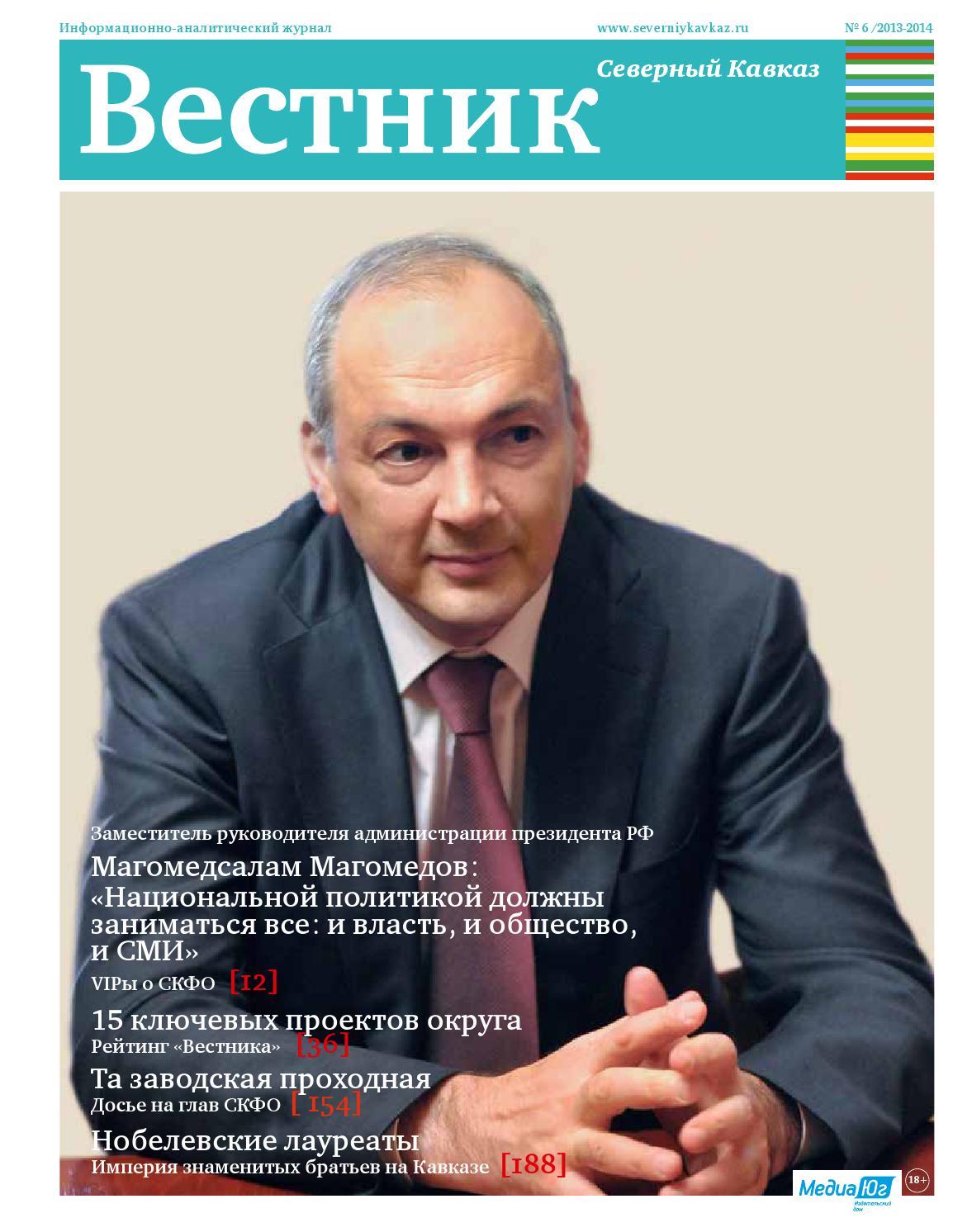 Vestnik Severniy Kavkaz  6-2013 by EuroMedia - issuu 62bff900952
