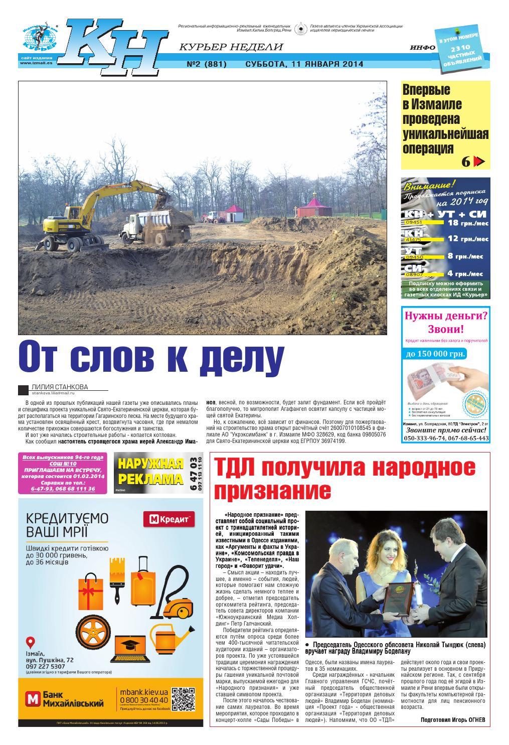 Курьер недели №2 за 11 января by Издательский дом