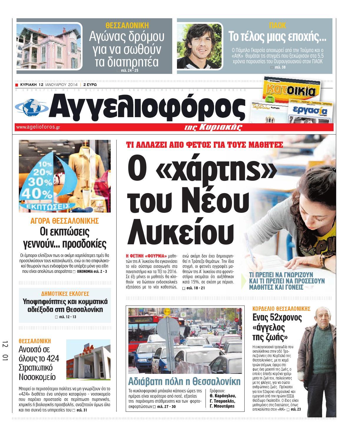 ιστοσελίδες γνωριμιών Μακεδονία