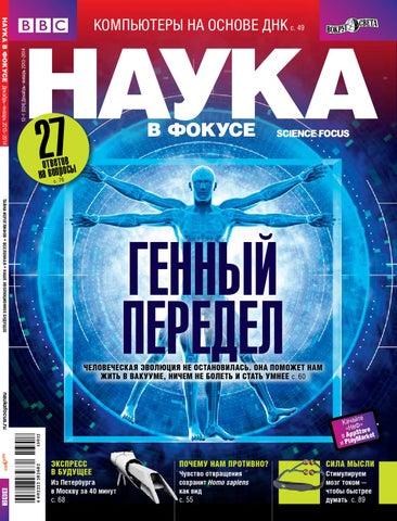3874f75b1 Nauka v focuse by Yegor Bykovsky - issuu