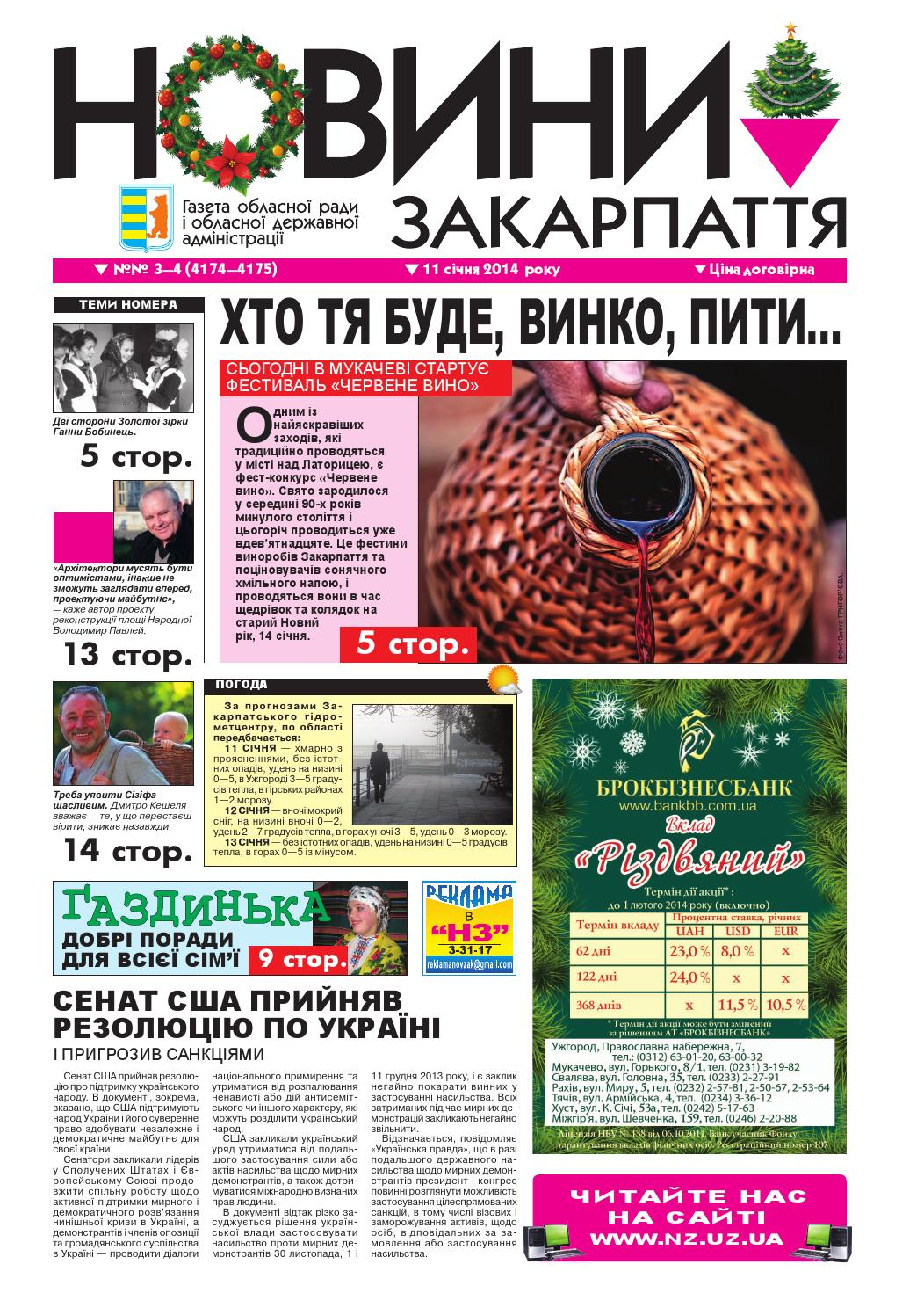Novini 11 01 2014 №№ 3-4 (4174-4175) by Новини Закарпаття - issuu 190b4ebb68ab4
