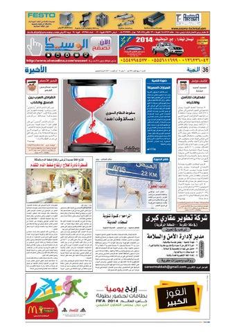 f143656d42a51 Madina 20140112 by Al-Madina Newspaper - issuu