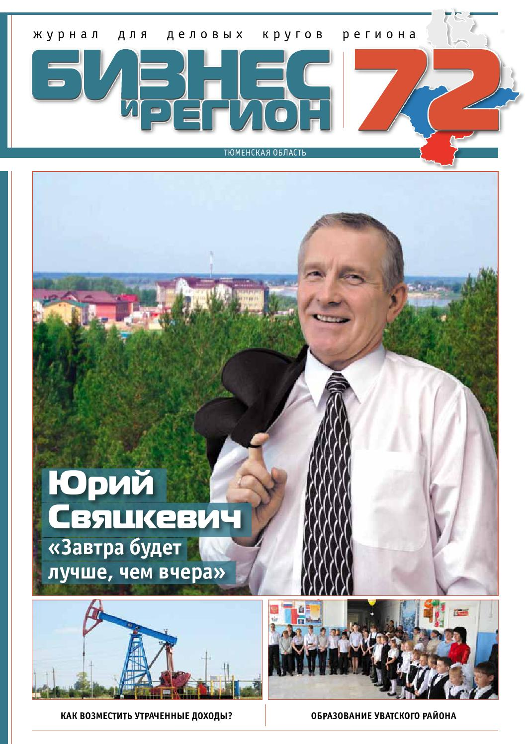 Член общественной палаты югры 4 состава шехирева с м