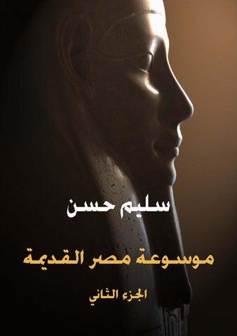 8e5a171f8 موسوعة مصر القديمة - الجزء الثاني by Dahy Al Gharieb - issuu