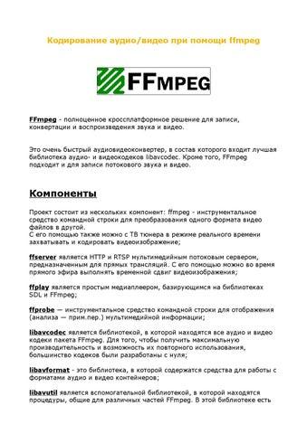 Кодирование аудио видео при помощи ffmpeg by fileevk - issuu