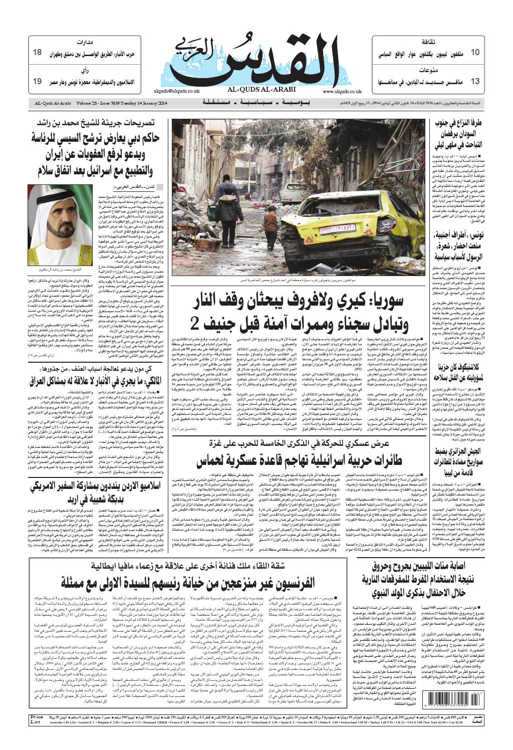 7ca4b97b4 صحيفة القدس العربي , الثلاثاء 14.01.2014 by مركز الحدث - issuu