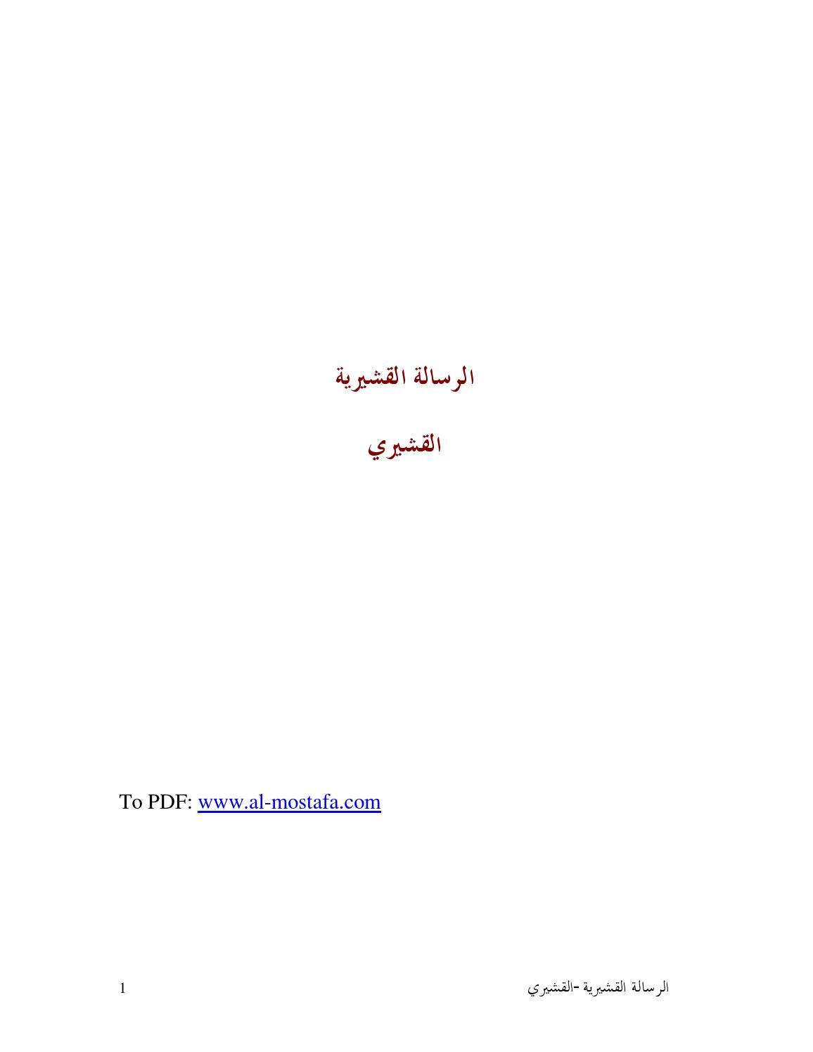 كتاب العرائس للثعلبي pdf
