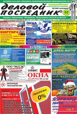831d213ac191 Деловой посредник № 01 by Rustam Abdullayev - issuu