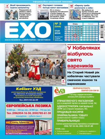 Газета «ЕХО» №3(544) by Тижневик «ЕХО» - issuu 2bf063d12dbbc