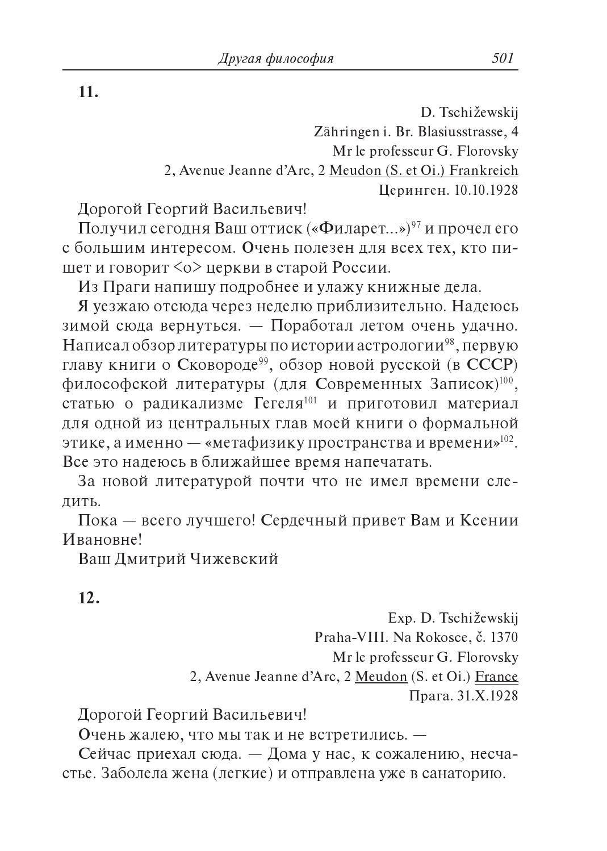 Мама Застукала Эмилию Спивак – Повторение Пройденного (2003)