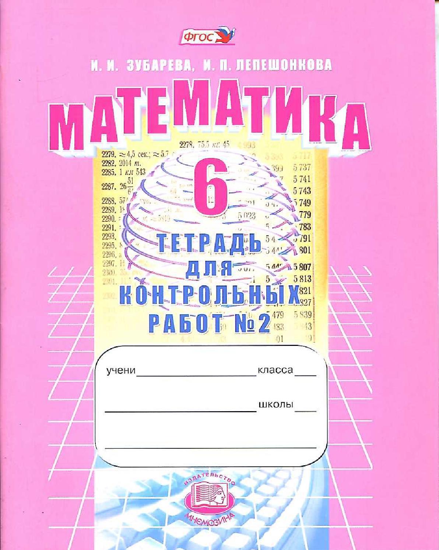 зубарева математике класс по гдз контрольных работ 5 по