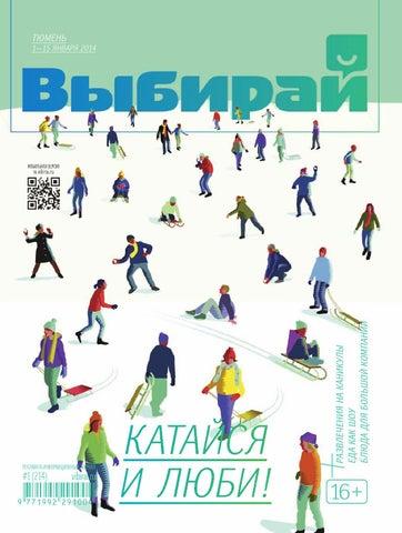 Выбирай  1 (214) by Megatyumen.Ru - issuu 638b1f1bbe98f