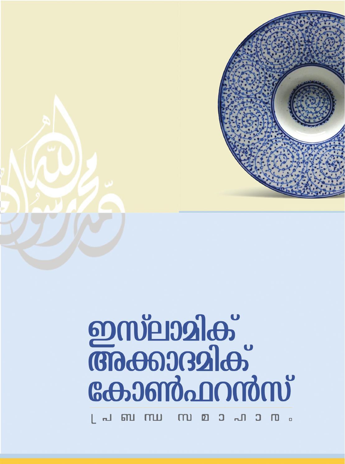 Islamic Academic Conference Proceedings By Ubaid Rehman Issuu Cmp Hwi Origina