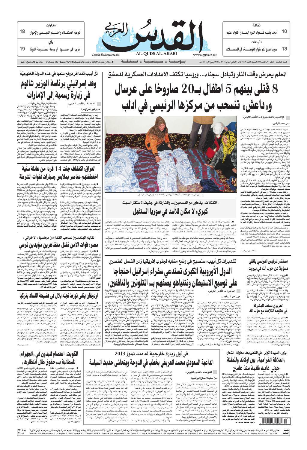 48b850aa7 صحيفة القدس العربي , السبت والأحد 18/19.01.2014 by مركز الحدث - issuu