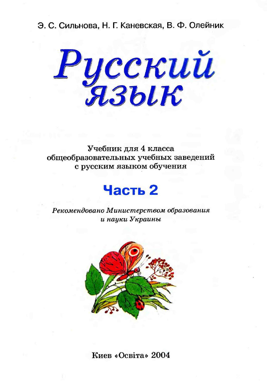 Гдз 4 класс русский язык сильнова 1 часть
