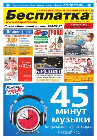 db38897d8ce Besplatka 20.04.2015 Kharkov by besplatka ukraine - issuu