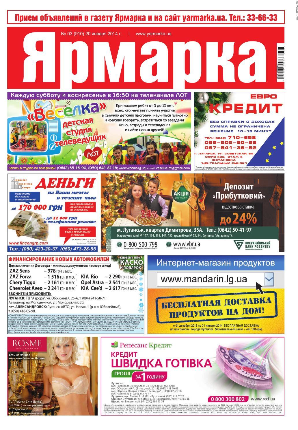 Знакомства В Калининграде Газета Ярмарка