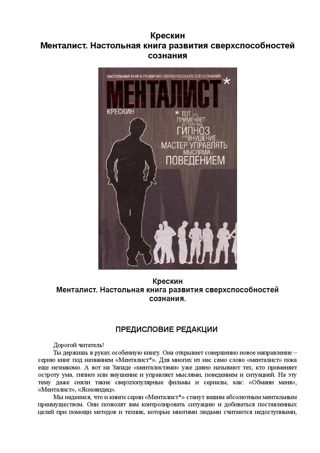 СЕРИЯ КНИГ МЕНТАЛИСТ СКАЧАТЬ БЕСПЛАТНО