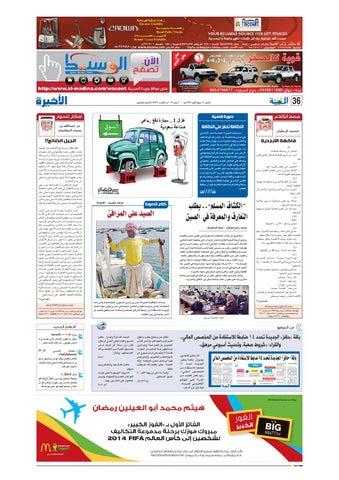 c78d70fba4459 Madina 20140120 by Al-Madina Newspaper - issuu