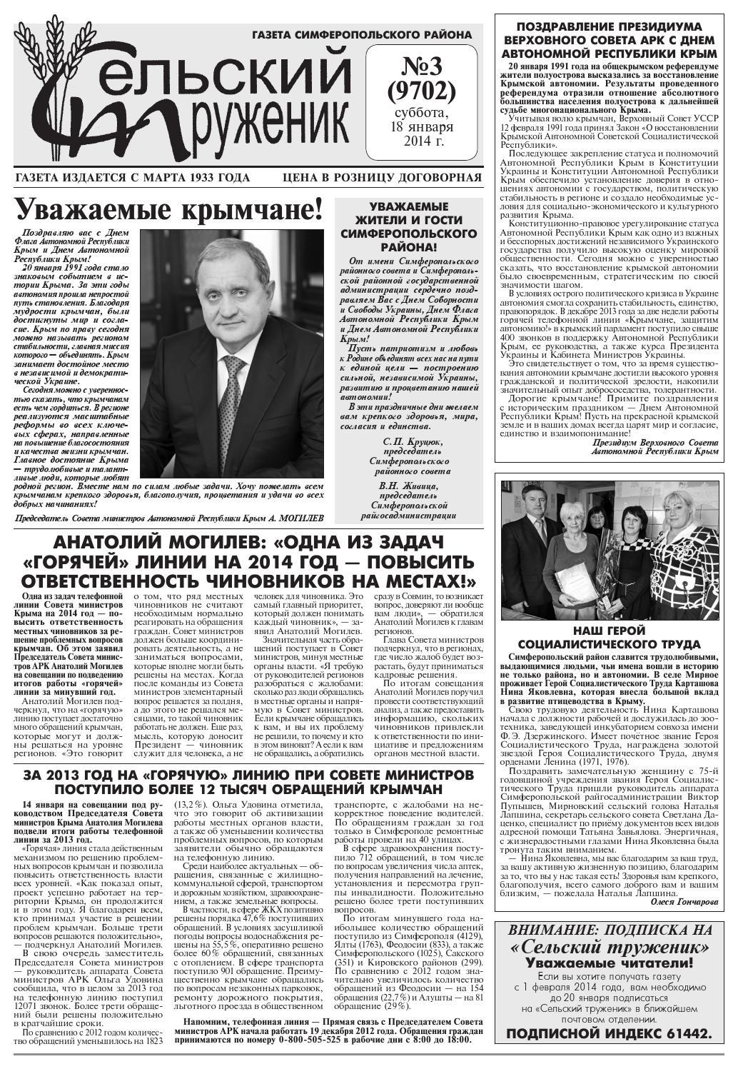 далеко поздравление министра в газете должен загибаться спину