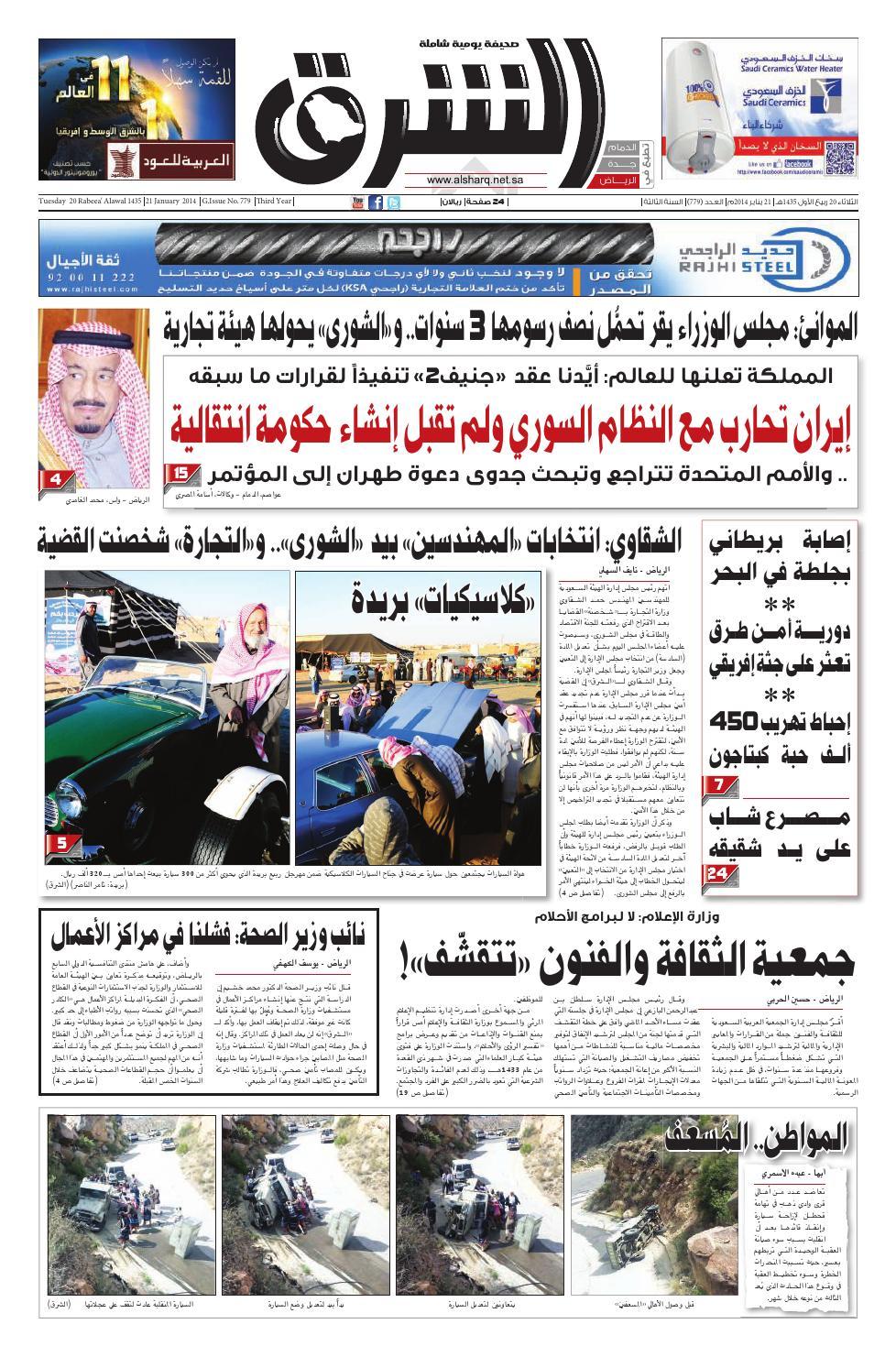 47be3891f صحيفة الشرق - العدد 779 - نسخة الرياض by صحيفة الشرق السعودية - issuu