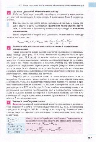 Фізика 11 клас божинова ф я  cee89723127e2