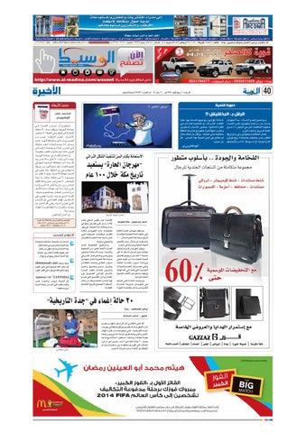 3e18cdb489eef Almadina20140122 by Al-Madina Newspaper - issuu