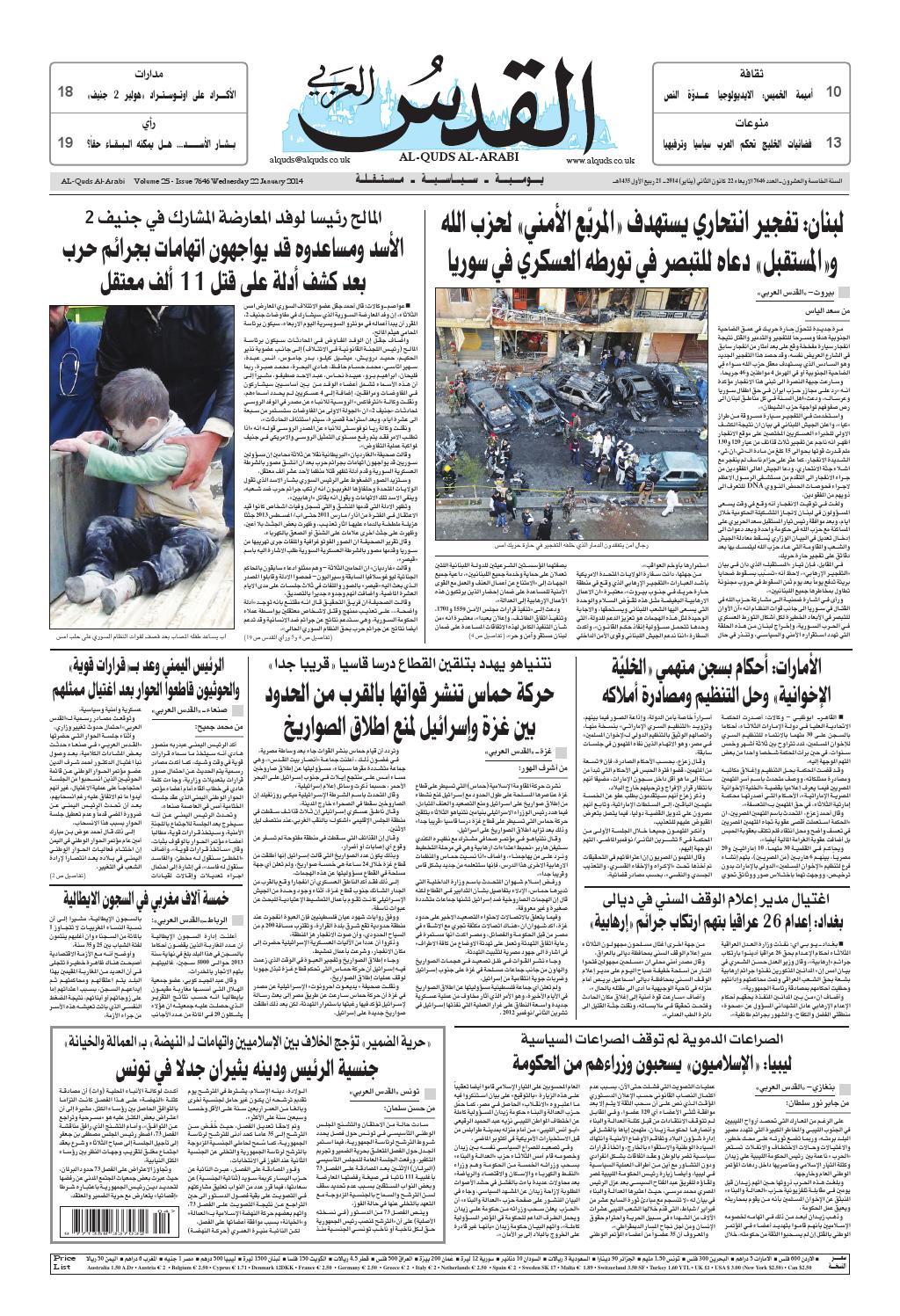 563c75195 صحيفة القدس العربي , الأربعاء 22.01.2014 by مركز الحدث - issuu