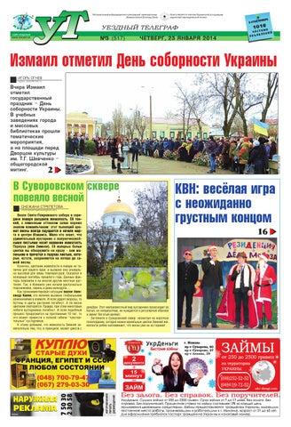 2e547d22ddb2b Уездный телеграф №3 за 23 января by Издательский дом