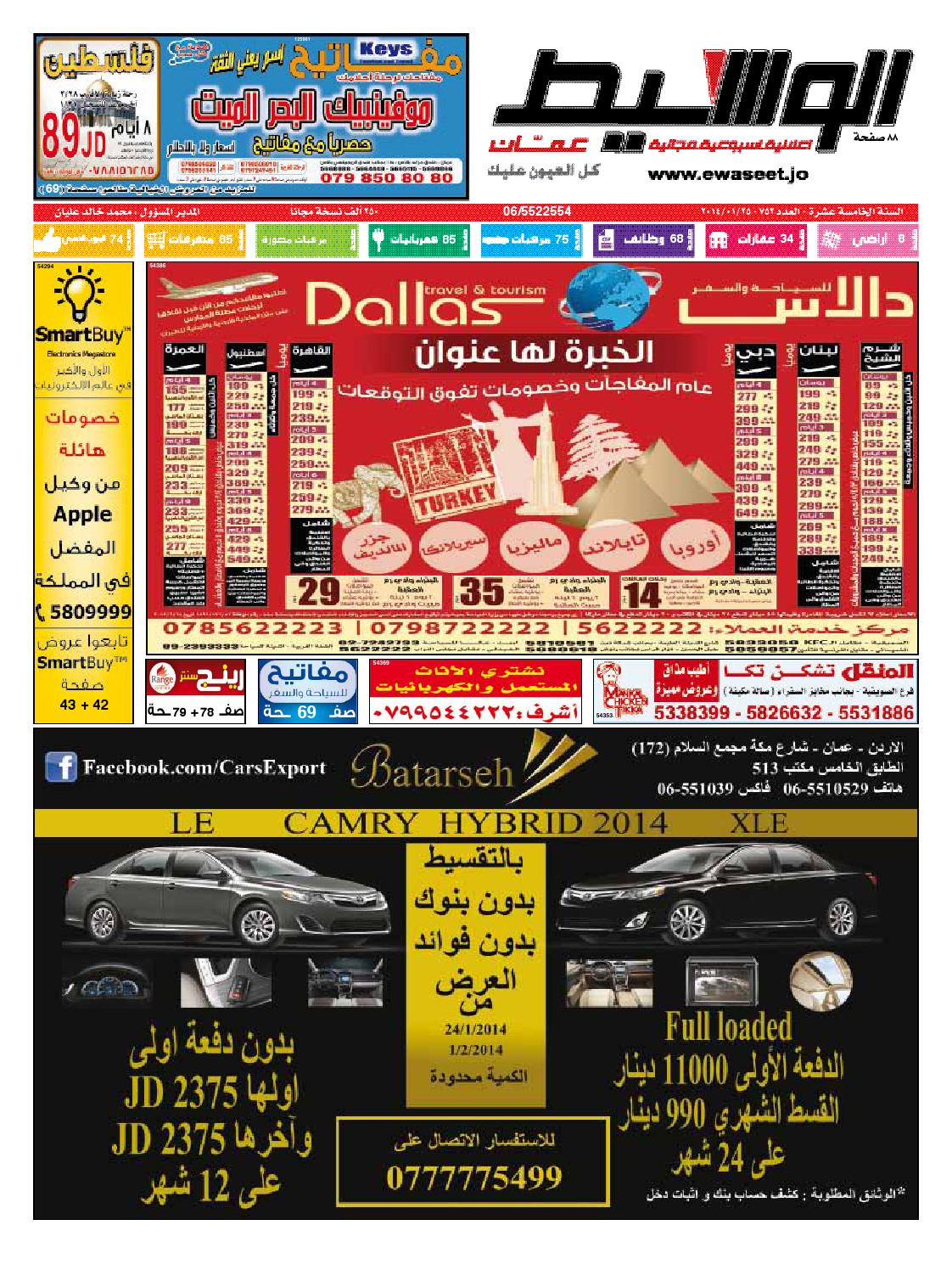 e77a6d114 عمان 2014-01-25 by Joos - issuu