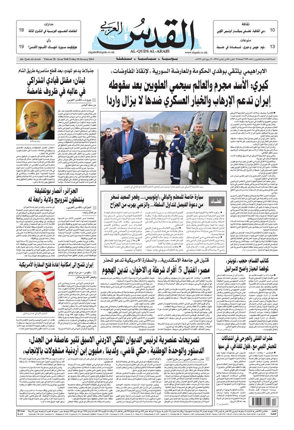 00bcc5a00 صحيفة القدس العربي , الجمعة 24.01.2014 by مركز الحدث - issuu