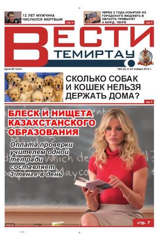 Темиртау девушка секс 2 тыс и 3 тыс часа