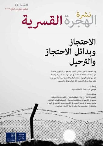 69edd3bc9 نشرة الهجرة القسرية 44 by Forced Migration Review - issuu