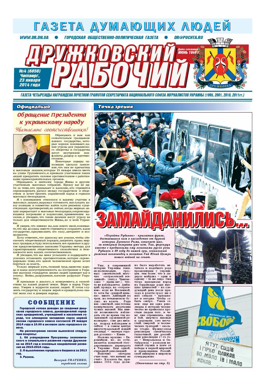 """""""Дружковский рабочий"""" №4 от 23.01.2014 года"""