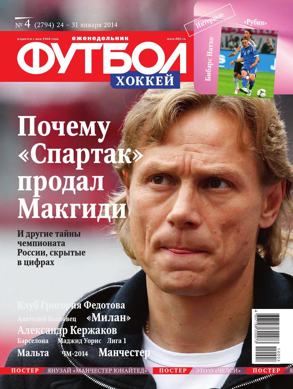 Еженедельник футбол великие кпубы бавария ч. 2 2010