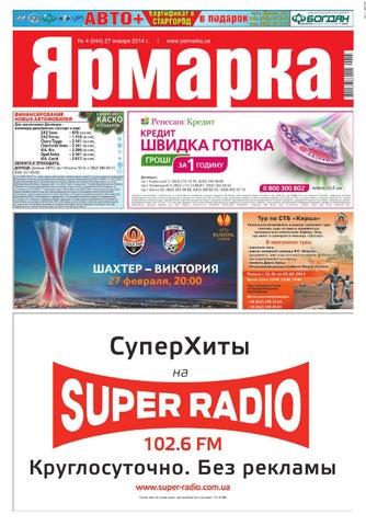 1d5e23663d81 Yarmarka donetsk 27 01 2014 by besplatka ukraine - issuu