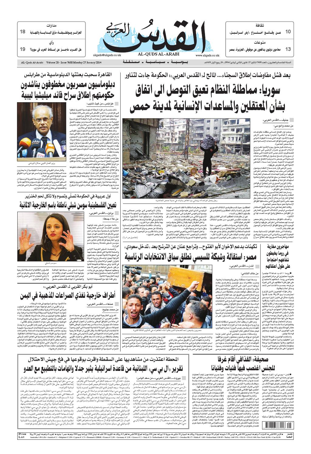 d89ae886c صحيفة القدس العربي , الإثنين 27.01.2014 by مركز الحدث - issuu
