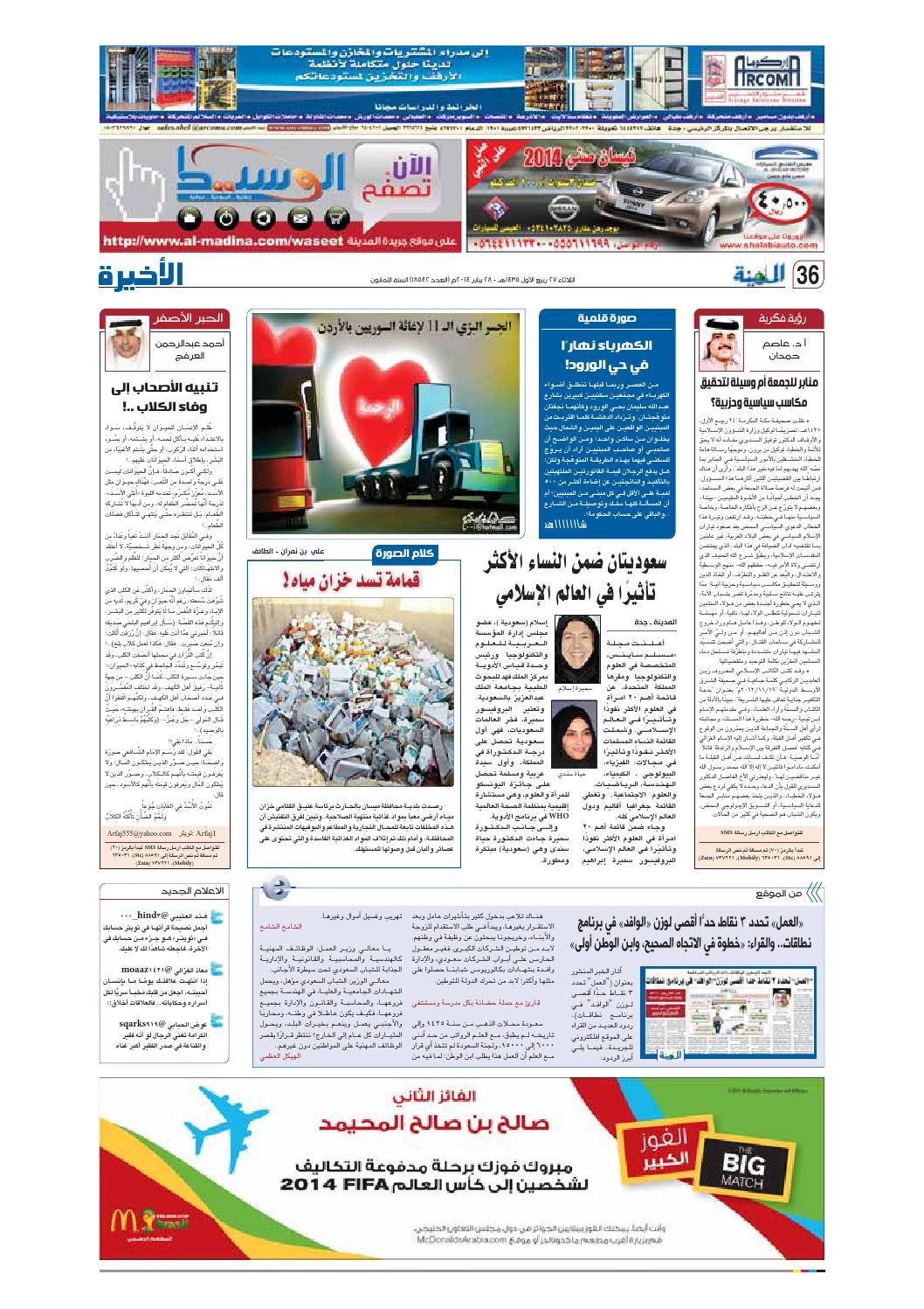 e5a20b24a Madina 20140128 by Al-Madina Newspaper - issuu