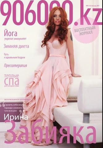 Женский сайт WebDiana - лучший журнал для женщин