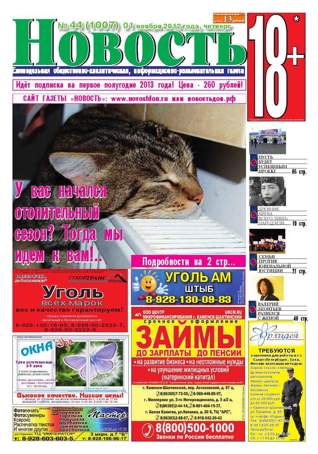 Novost 44 2012 By Gazeta Novost Issuu