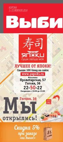0aad2000107dd Выбирай №2 (31) на 1-15 февраля 2014 года by Vibirai Kurgan - issuu