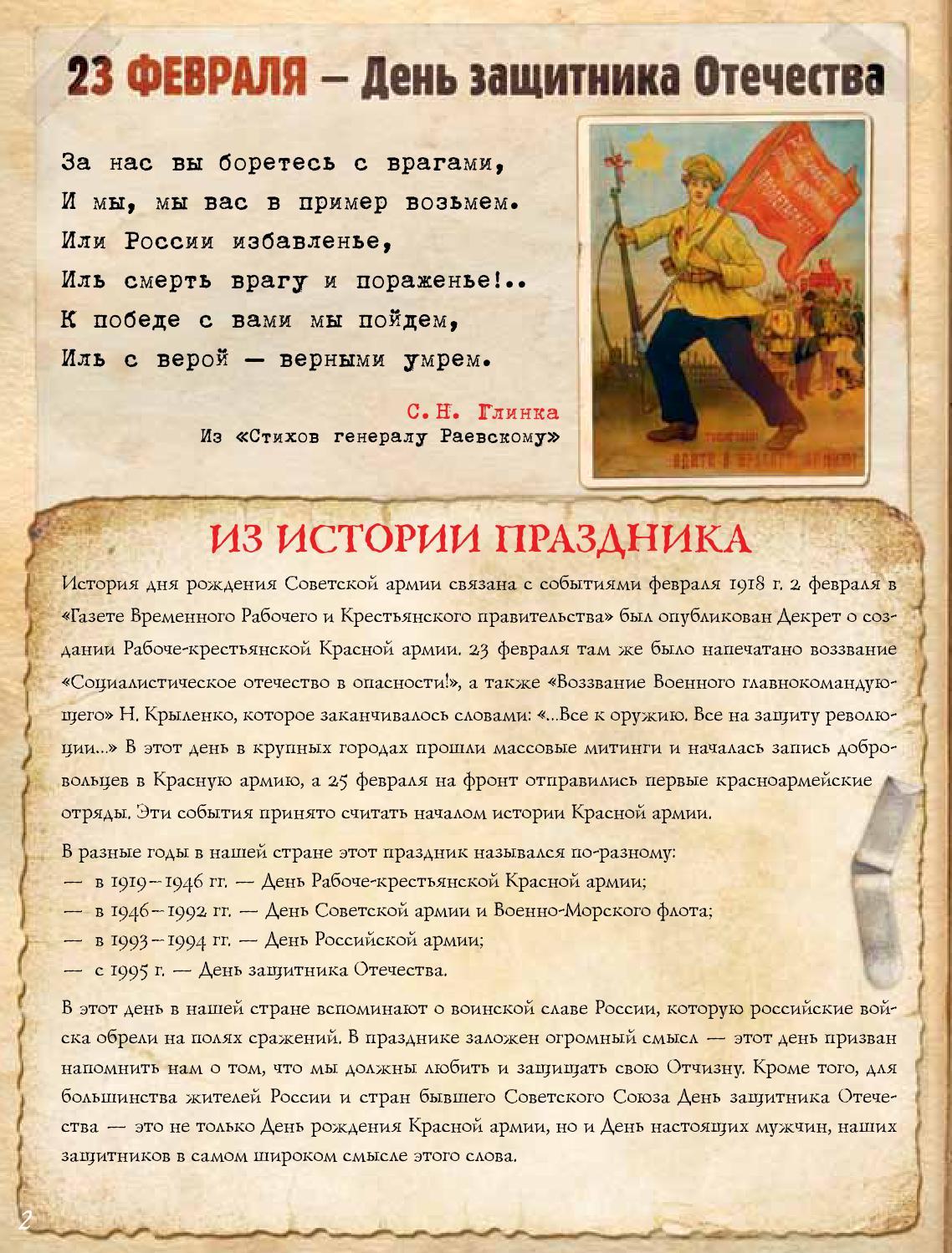 съемка стихотворение с днем защитника отечества известных поэтов иметь запасе
