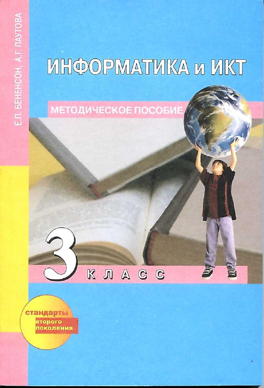 Гдз по информатике 5 класс п1.7 стр
